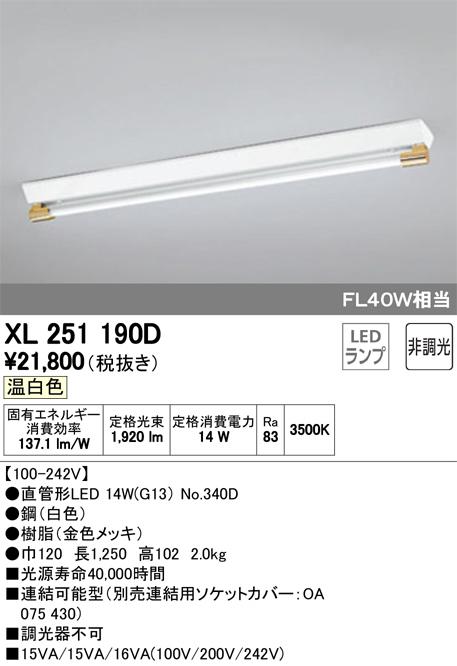 XL251190DLED-TUBE 高効率直管形LEDランプ専用ベースライト直付型 40形 逆富士型 1灯用(ソケットカバー付) 2100lmタイプ非調光 温白色 FL40W相当オーデリック 施設照明 商業施設 天井照明