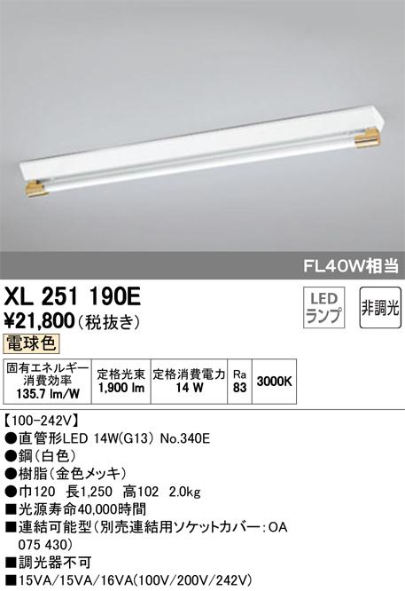 XL251190ELED-TUBE 高効率直管形LEDランプ専用ベースライト直付型 40形 逆富士型 1灯用(ソケットカバー付) 2100lmタイプ非調光 電球色 FL40W相当オーデリック 施設照明 商業施設 天井照明