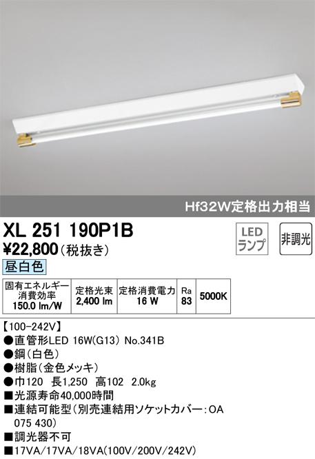 XL251190P1B オーデリック 照明器具 LED-TUBE ベースライト ランプ型 直付型 40形 非調光 2500lmタイプ Hf32W定格出力相当 逆富士型 1灯用 昼白色 ソケットカバー付 XL251190P1B
