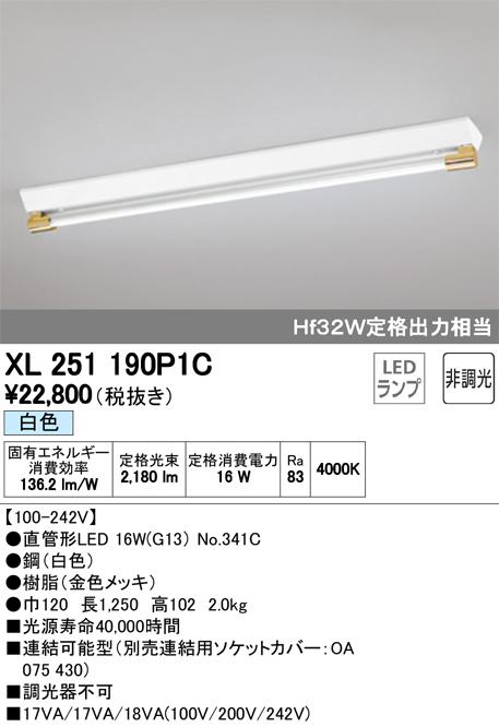 XL251190P1CLED-TUBE 高効率直管形LEDランプ専用ベースライト直付型 40形 逆富士型 1灯用(ソケットカバー付) 2500lmタイプ非調光 白色 Hf32W定格出力相当オーデリック 施設照明 商業施設 天井照明