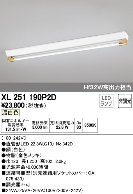 XL251190P2D オーデリック 照明器具 LED-TUBE ベースライト ランプ型 直付型 40形 非調光 3400lmタイプ Hf32W高出力相当 逆富士型 1灯用 温白色 ソケットカバー付 XL251190P2D