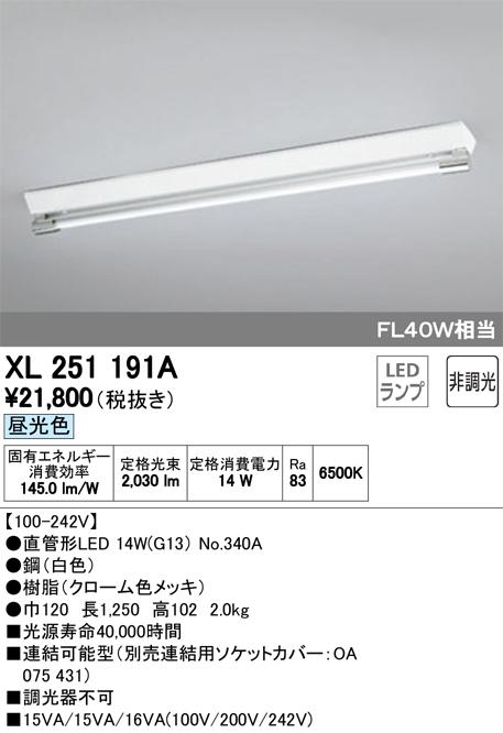 XL251191ALED-TUBE 高効率直管形LEDランプ専用ベースライト直付型 40形 逆富士型 1灯用(ソケットカバー付) 2100lmタイプ非調光 昼光色 FL40W相当オーデリック 施設照明 商業施設 天井照明