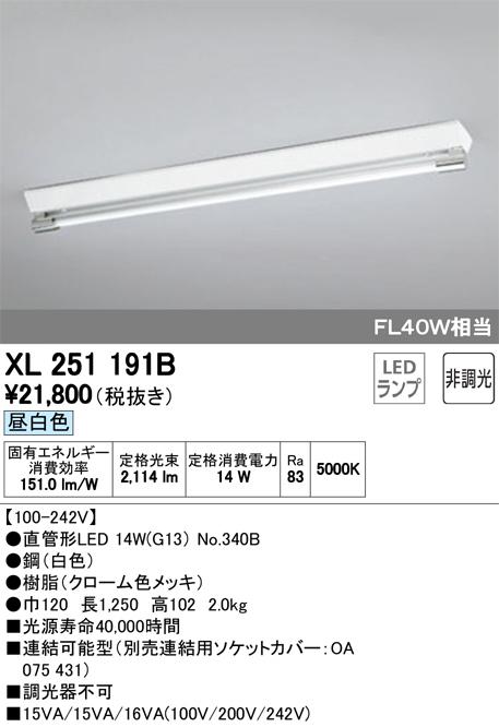 XL251191BLED-TUBE 高効率直管形LEDランプ専用ベースライト直付型 40形 逆富士型 1灯用(ソケットカバー付) 2100lmタイプ非調光 昼白色 FL40W相当オーデリック 施設照明 商業施設 天井照明
