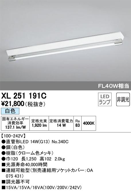 XL251191CLED-TUBE 高効率直管形LEDランプ専用ベースライト直付型 40形 逆富士型 1灯用(ソケットカバー付) 2100lmタイプ非調光 白色 FL40W相当オーデリック 施設照明 商業施設 天井照明