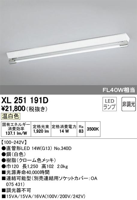 XL251191DLED-TUBE 高効率直管形LEDランプ専用ベースライト直付型 40形 逆富士型 1灯用(ソケットカバー付) 2100lmタイプ非調光 温白色 FL40W相当オーデリック 施設照明 商業施設 天井照明