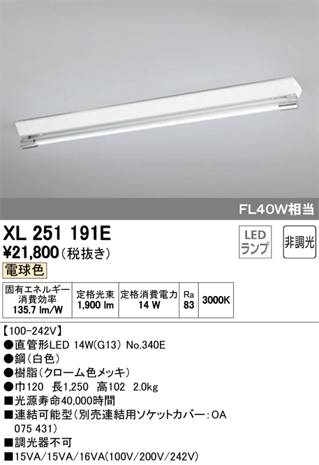 XL251191ELED-TUBE 高効率直管形LEDランプ専用ベースライト直付型 40形 逆富士型 1灯用(ソケットカバー付) 2100lmタイプ非調光 電球色 FL40W相当オーデリック 施設照明 商業施設 天井照明