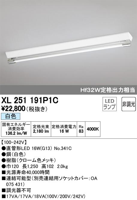 XL251191P1CLED-TUBE 高効率直管形LEDランプ専用ベースライト直付型 40形 逆富士型 1灯用(ソケットカバー付) 2500lmタイプ非調光 白色 Hf32W定格出力相当オーデリック 施設照明 商業施設 天井照明