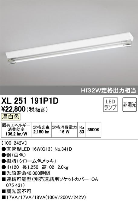 XL251191P1DLED-TUBE 高効率直管形LEDランプ専用ベースライト直付型 40形 逆富士型 1灯用(ソケットカバー付) 2500lmタイプ非調光 温白色 Hf32W定格出力相当オーデリック 施設照明 商業施設 天井照明
