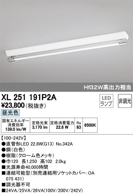 XL251191P2ALED-TUBE 高効率直管形LEDランプ専用ベースライト直付型 40形 逆富士型 1灯用(ソケットカバー付) 3400lmタイプ非調光 昼光色 Hf32W高出力相当オーデリック 施設照明 商業施設 天井照明