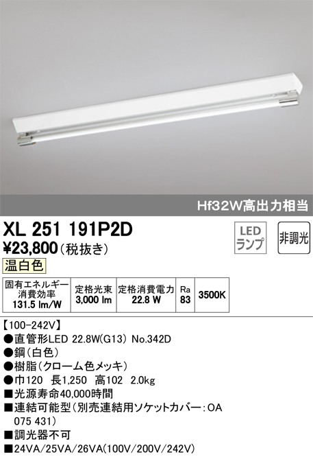XL251191P2DLED-TUBE 高効率直管形LEDランプ専用ベースライト直付型 40形 逆富士型 1灯用(ソケットカバー付) 3400lmタイプ非調光 温白色 Hf32W高出力相当オーデリック 施設照明 商業施設 天井照明