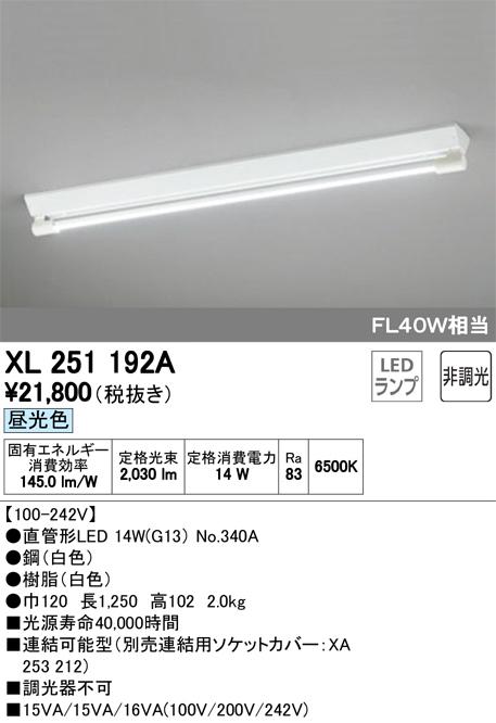 XL251192ALED-TUBE 高効率直管形LEDランプ専用ベースライト直付型 40形 逆富士型 1灯用(ソケットカバー付) 2100lmタイプ非調光 昼光色 FL40W相当オーデリック 施設照明 商業施設 天井照明