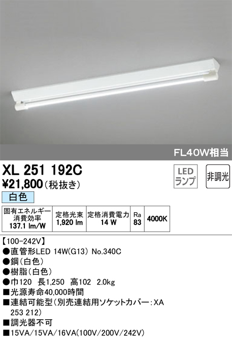 XL251192CLED-TUBE 高効率直管形LEDランプ専用ベースライト直付型 40形 逆富士型 1灯用(ソケットカバー付) 2100lmタイプ非調光 白色 FL40W相当オーデリック 施設照明 商業施設 天井照明