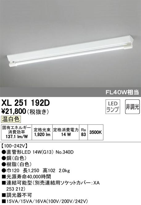 XL251192DLED-TUBE 高効率直管形LEDランプ専用ベースライト直付型 40形 逆富士型 1灯用(ソケットカバー付) 2100lmタイプ非調光 温白色 FL40W相当オーデリック 施設照明 商業施設 天井照明