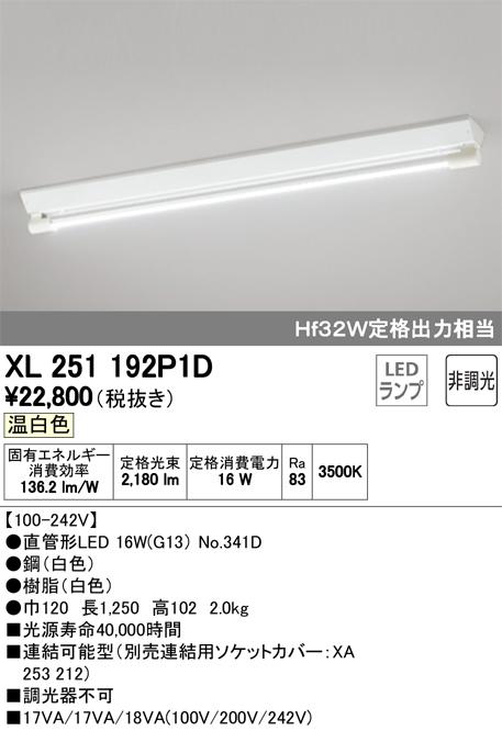 XL251192P1DLED-TUBE 高効率直管形LEDランプ専用ベースライト直付型 40形 逆富士型 1灯用(ソケットカバー付) 2500lmタイプ非調光 温白色 Hf32W定格出力相当オーデリック 施設照明 商業施設 天井照明