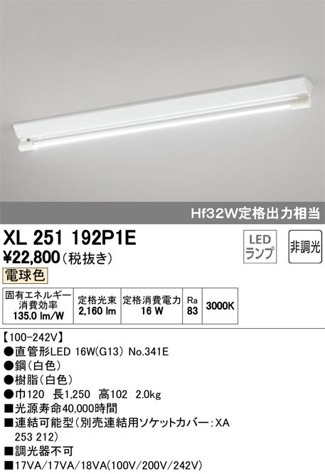 XL251192P1ELED-TUBE 高効率直管形LEDランプ専用ベースライト直付型 40形 逆富士型 1灯用(ソケットカバー付) 2500lmタイプ非調光 電球色 Hf32W定格出力相当オーデリック 施設照明 商業施設 天井照明
