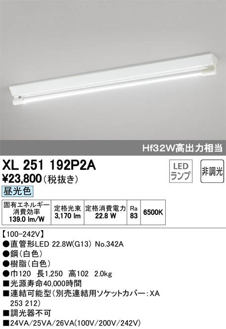 XL251192P2ALED-TUBE 高効率直管形LEDランプ専用ベースライト直付型 40形 逆富士型 1灯用(ソケットカバー付) 3400lmタイプ非調光 昼光色 Hf32W高出力相当オーデリック 施設照明 商業施設 天井照明