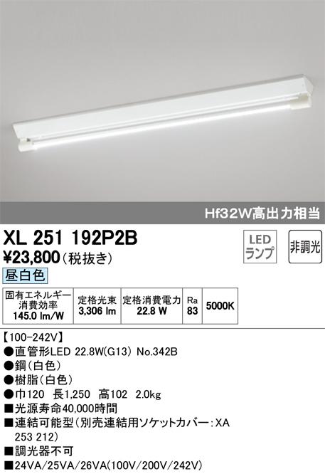 XL251192P2BLED-TUBE 高効率直管形LEDランプ専用ベースライト直付型 40形 逆富士型 1灯用(ソケットカバー付) 3400lmタイプ非調光 昼白色 Hf32W高出力相当オーデリック 施設照明 商業施設 天井照明