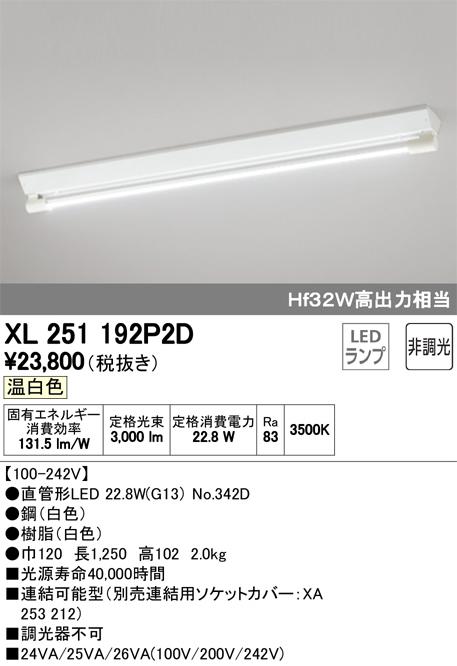 XL251192P2DLED-TUBE 高効率直管形LEDランプ専用ベースライト直付型 40形 逆富士型 1灯用(ソケットカバー付) 3400lmタイプ非調光 温白色 Hf32W高出力相当オーデリック 施設照明 商業施設 天井照明