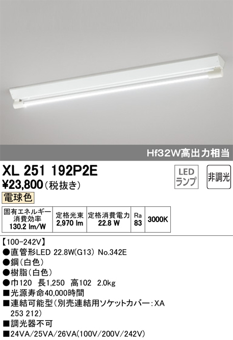 XL251192P2ELED-TUBE 高効率直管形LEDランプ専用ベースライト直付型 40形 逆富士型 1灯用(ソケットカバー付) 3400lmタイプ非調光 電球色 Hf32W高出力相当オーデリック 施設照明 商業施設 天井照明