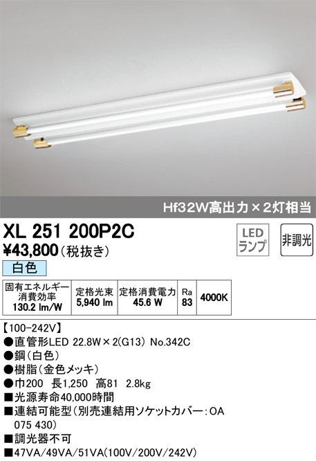 【1/9 20:00~1/16 1:59 お買い物マラソン期間中はポイント最大36倍】XL251200P2C オーデリック 照明器具 LED-TUBE ベースライト ランプ型 直付型 40形 非調光 3400lmタイプ Hf32W高出力相当 逆富士型 2灯用 白色 ソケットカバー付 XL251200P2C