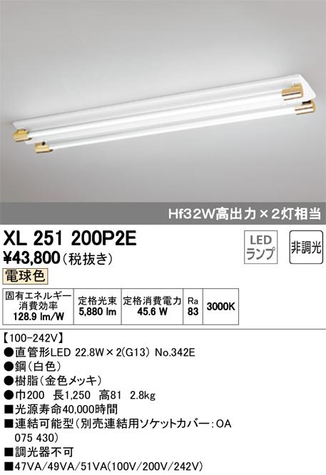 XL251200P2E オーデリック 照明器具 LED-TUBE ベースライト ランプ型 直付型 40形 非調光 3400lmタイプ Hf32W高出力相当 逆富士型 2灯用 電球色 ソケットカバー付 XL251200P2E