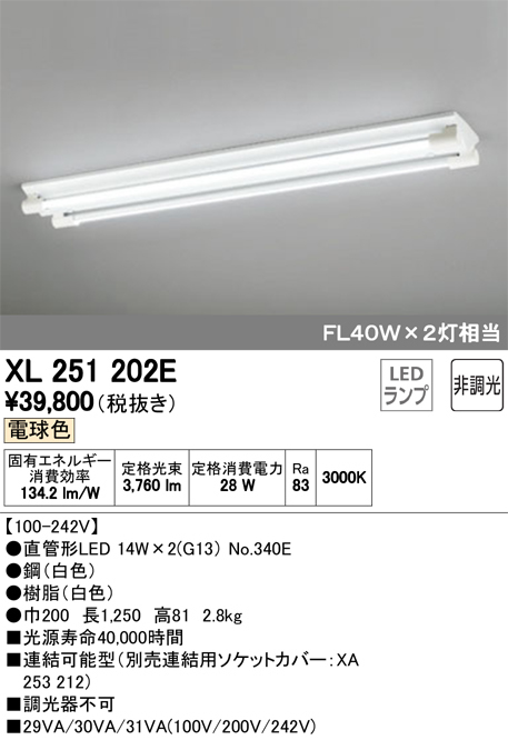 XL251202ELED-TUBE 高効率直管形LEDランプ専用ベースライト直付型 40形 逆富士型 2灯用(ソケットカバー付) 2100lmタイプ非調光 電球色 FL40W相当オーデリック 施設照明 商業施設 天井照明