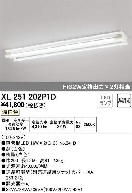XL251202P1DLED-TUBE 高効率直管形LEDランプ専用ベースライト直付型 40形 逆富士型 2灯用(ソケットカバー付) 2500lmタイプ非調光 温白色 Hf32W定格出力相当オーデリック 施設照明 商業施設 天井照明