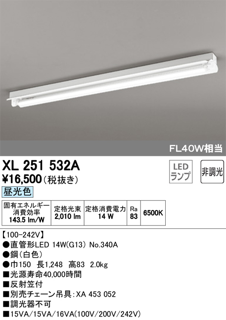 XL251532A オーデリック 照明器具 LED-TUBE ベースライト ランプ型 直付型 40形 非調光 2100lmタイプ FL40W相当 反射笠付 1灯用 昼光色 XL251532A