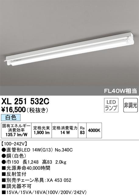 XL251532C オーデリック 照明器具 LED-TUBE ベースライト ランプ型 直付型 40形 非調光 2100lmタイプ FL40W相当 反射笠付 1灯用 白色 XL251532C