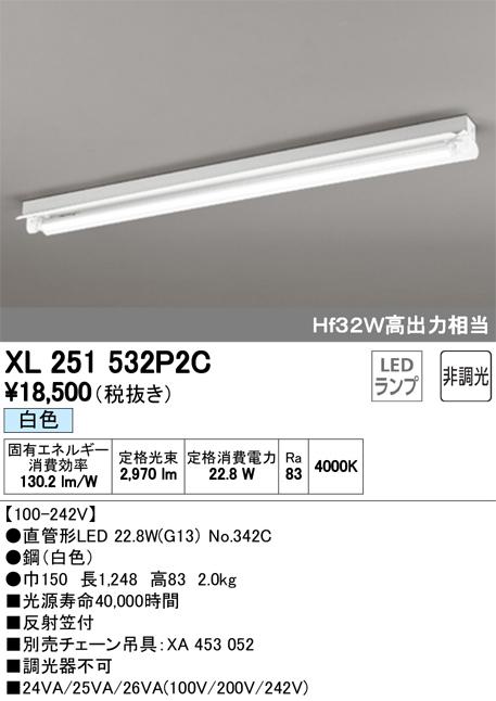 XL251532P2C オーデリック 照明器具 LED-TUBE ベースライト ランプ型 直付型 40形 非調光 3400lmタイプ Hf32W高出力相当 反射笠付 1灯用 白色 XL251532P2C