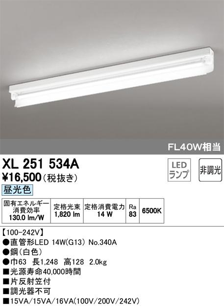 XL251534A オーデリック 照明器具 LED-TUBE ベースライト ランプ型 直付型 40形 非調光 2100lmタイプ FL40W相当 片反射笠付 1灯用 昼光色 XL251534A