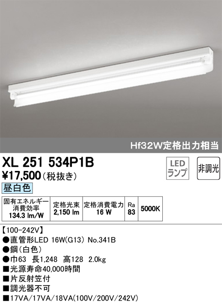 XL251534P1B オーデリック 照明器具 LED-TUBE ベースライト ランプ型 直付型 40形 非調光 2500lmタイプ Hf32W定格出力相当 片反射笠付 1灯用 昼白色 XL251534P1B