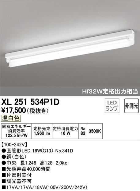 XL251534P1D オーデリック 照明器具 LED-TUBE ベースライト ランプ型 直付型 40形 非調光 2500lmタイプ Hf32W定格出力相当 片反射笠付 1灯用 温白色 XL251534P1D