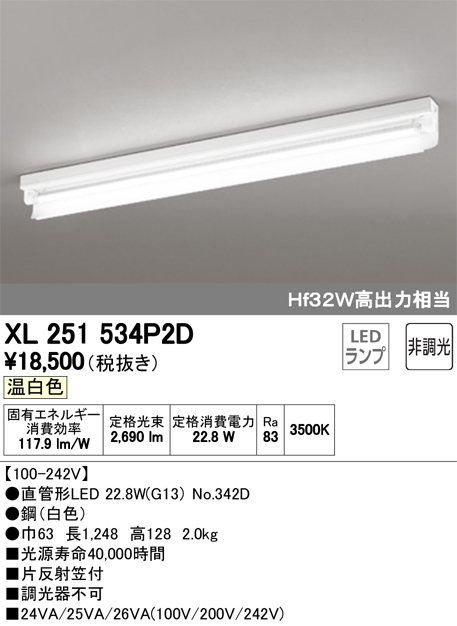 XL251534P2D オーデリック 照明器具 LED-TUBE ベースライト ランプ型 直付型 40形 非調光 3400lmタイプ Hf32W高出力相当 片反射笠付 1灯用 温白色 XL251534P2D