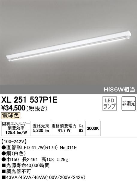 ●XL251537P1ELED-TUBE 高効率直管形LEDランプ専用ベースライト直付型 110形 逆富士型(幅広) 1灯用 6000lmタイプ非調光 電球色 Hf86W相当オーデリック 施設照明 商業施設 天井照明