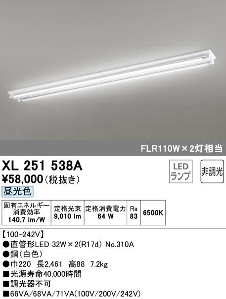 ●XL251538A オーデリック 照明器具 LED-TUBE ベースライト ランプ型 直付型 110形 非調光 4600lmタイプ FLR110W相当 逆富士型(幅広) 2灯用 昼光色 XL251538A