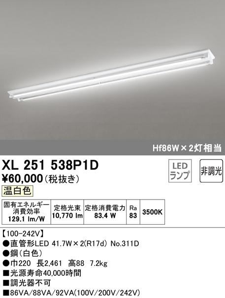 ●XL251538P1DLED-TUBE 高効率直管形LEDランプ専用ベースライト直付型 110形 逆富士型(幅広) 2灯用 6000lmタイプ非調光 温白色 Hf86W相当オーデリック 施設照明 商業施設 天井照明
