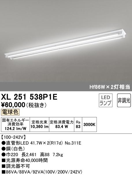 ●XL251538P1E オーデリック 照明器具 LED-TUBE ベースライト ランプ型 直付型 110形 非調光 6000lmタイプ Hf86W相当 逆富士型(幅広) 2灯用 電球色 XL251538P1E
