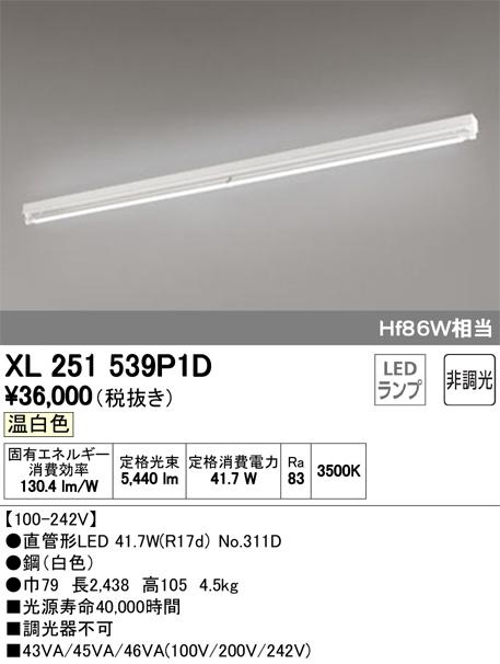 ●XL251539P1D オーデリック 照明器具 LED-TUBE ベースライト ランプ型 直付型 110形 非調光 6000lmタイプ Hf86W相当 トラフ型 1灯用 温白色 XL251539P1D