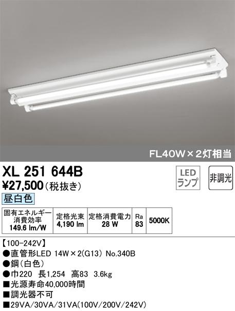 XL251644B オーデリック 照明器具 LED-TUBE ベースライト ランプ型 直付型 40形 非調光 2100lmタイプ FL40W相当 逆富士型(幅広) 2灯用 昼白色 XL251644B