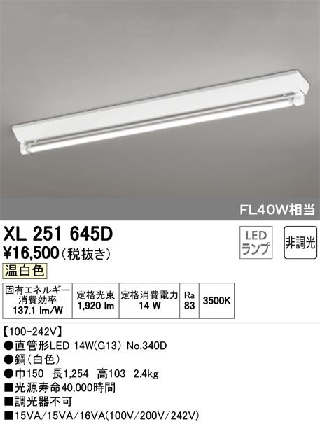 XL251645D オーデリック 照明器具 LED-TUBE ベースライト ランプ型 直付型 40形 非調光 2100lmタイプ FL40W相当 逆富士型(幅広) 1灯用 温白色 XL251645D