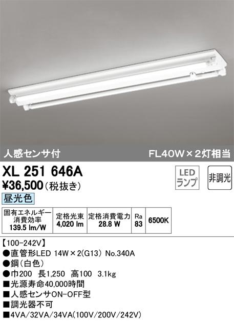 XL251646A オーデリック 照明器具 LED-TUBE ベースライト ランプ型 直付型 40形 非調光 2100lmタイプ FL40W相当 逆富士型(人感センサ) 2灯用 昼光色 XL251646A