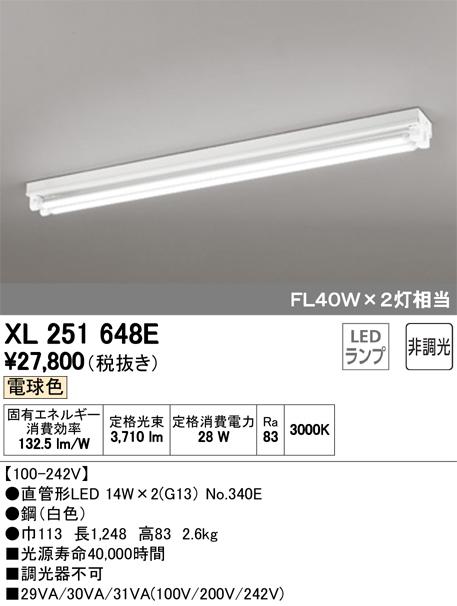 XL251648E オーデリック 照明器具 LED-TUBE ベースライト ランプ型 直付型 40形 非調光 2100lmタイプ FL40W相当 トラフ型 2灯用 電球色 XL251648E