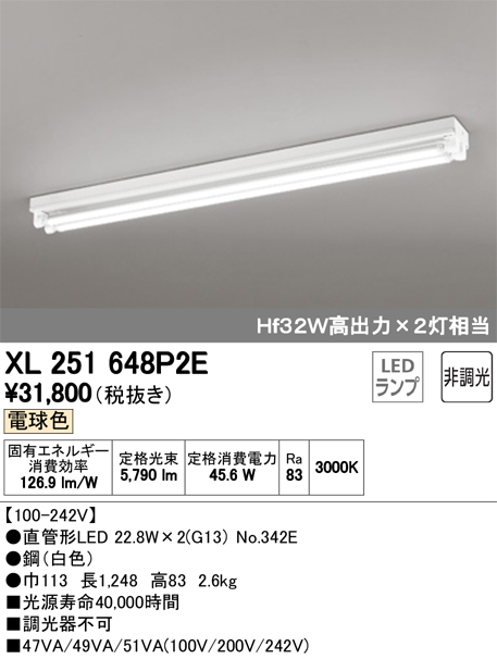 XL251648P2E オーデリック 照明器具 LED-TUBE ベースライト ランプ型 直付型 40形 非調光 3400lmタイプ Hf32W高出力相当 トラフ型 2灯用 電球色 XL251648P2E
