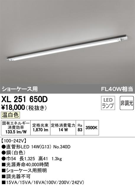 XL251650D オーデリック 照明器具 LED-TUBE ベースライト ランプ型 直付型 40形 非調光 2100lmタイプ FL40W相当 ショーケース用 1灯用 温白色 XL251650D