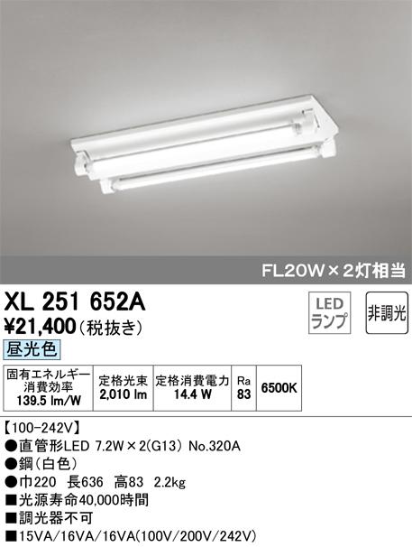 XL251652ALED-TUBE 高効率直管形LEDランプ専用ベースライト直付型 20形 逆富士型(幅広) 2灯用 1050lmタイプ非調光 昼光色 FL20W相当オーデリック 施設照明 商業施設 天井照明