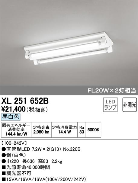 XL251652BLED-TUBE 高効率直管形LEDランプ専用ベースライト直付型 20形 逆富士型(幅広) 2灯用 1050lmタイプ非調光 昼白色 FL20W相当オーデリック 施設照明 商業施設 天井照明