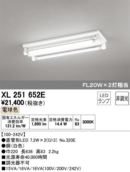 XL251652ELED-TUBE 高効率直管形LEDランプ専用ベースライト直付型 20形 逆富士型(幅広) 2灯用 1050lmタイプ非調光 電球色 FL20W相当オーデリック 施設照明 商業施設 天井照明