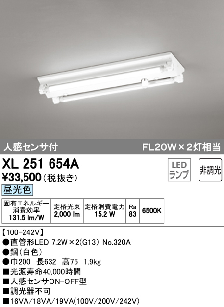 XL251654ALED-TUBE 高効率直管形LEDランプ専用ベースライト直付型 20形 逆富士型(人感センサ) 2灯用 1050lmタイプ非調光 昼光色 FL20W相当オーデリック 施設照明 商業施設 天井照明