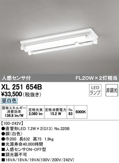 XL251654BLED-TUBE 高効率直管形LEDランプ専用ベースライト直付型 20形 逆富士型(人感センサ) 2灯用 1050lmタイプ非調光 昼白色 FL20W相当オーデリック 施設照明 商業施設 天井照明